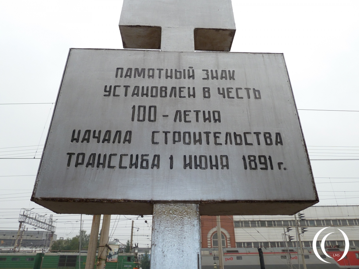 Memorial unknown text Kurgan