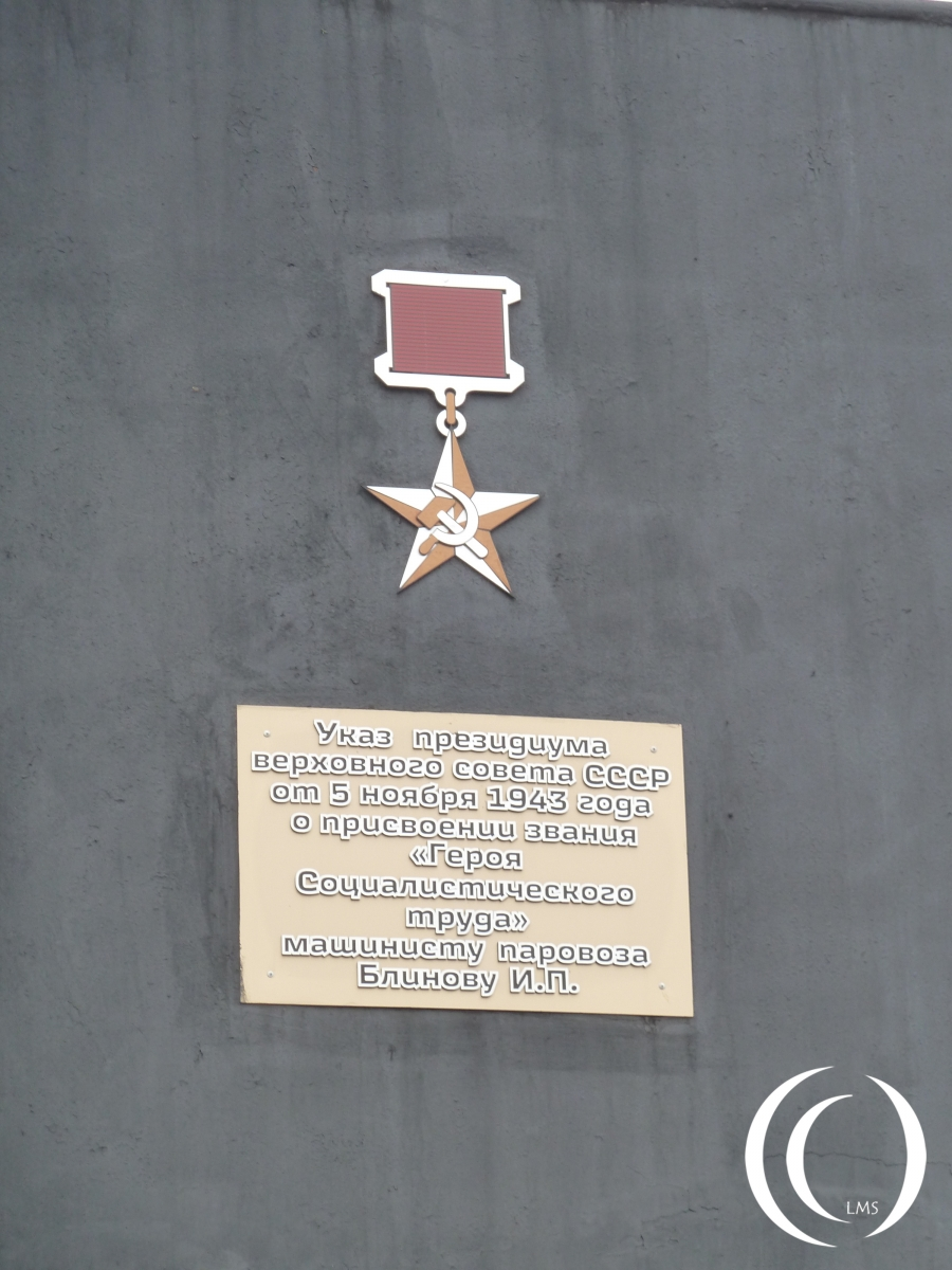 Text on the FD 20 Locomotive in Kurgan